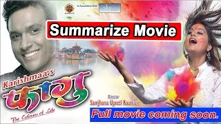 New Nepali Movie 2016 || Summarize Movie |  PHAGU || फागु || Full Movie Coming Soon HD