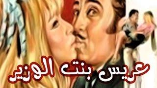 Arees Bent El Wazeer Movie - فيلم عريس بنت الوزير