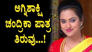 Agnisakshi Serial highlights | Agnisakshi serial chandrika | Top Kannada TV