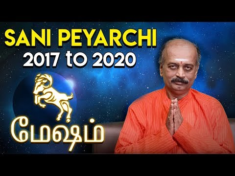 Xxx Mp4 Sani Peyarchi Palangal 2017 Mesha Rasi Aries By Srirangam Ravi 7338999105 81443 66588 3gp Sex