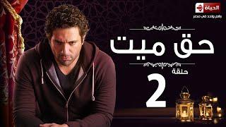 مسلسل حق ميت - الحلقة الثانية - حسن الرداد وايمى سمير غانم | Haq Mayet Series - Ep 02