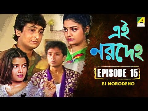 Xxx Mp4 Ei Norodeho এই নরদেহ Bangla Serial Ep 15 Tota Roy Chowdhury 3gp Sex