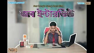 eid special bangla funny job interview video 2017