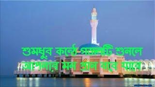 শুমধুর কন্ঠে গজলটি শুনলে আপনার মন প্রান বরে যাবে    Bangla new gojol    Islamic Light Media    2017