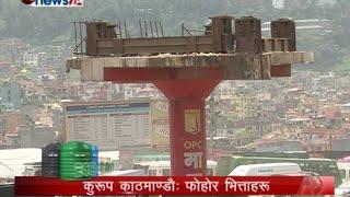 कुरुप काठमाडौँ - POWER NEWS WIth Prem Baniya.