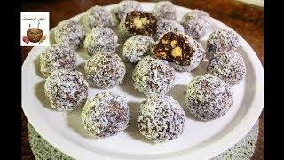 كرات البسكويت والشوكولاتة اللذيذة في 10 دقائق وب 4 مكونات بسيطة متوفرة في كل منزل