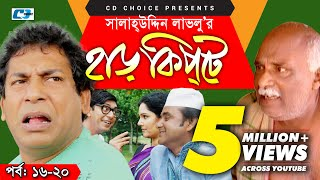 Harkipte | Episode 16-20 | Bangla Comedy Natok | Mosharaf Karim | Chanchal | Shamim Jaman