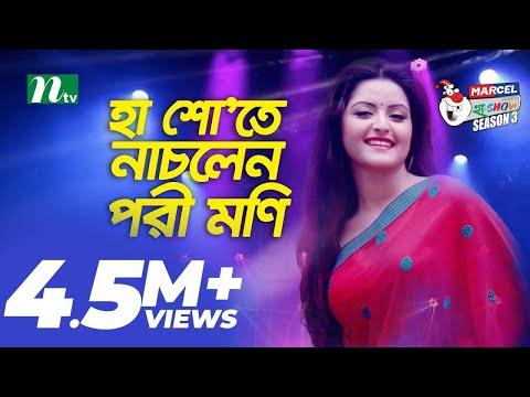 Xxx Mp4 Hot Bangladeshi Actress Pori Moni Dancing On Comedy Show Ha Show 3gp Sex