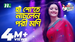 Hot Bangladeshi Actress Pori Moni Dancing on Comedy Show - Ha Show