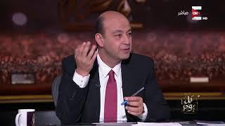 كل يوم | د/ محمد محسن يوضح أسعار وحدات وشرائح إستهلاك مياة الشرب