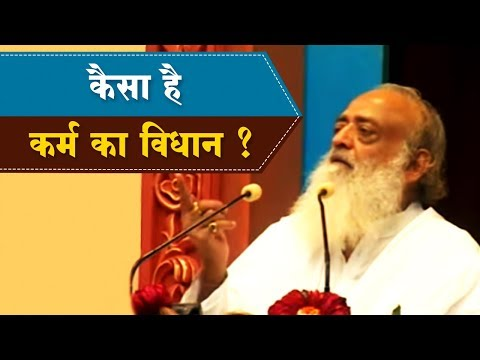 Kaisa Hai Karm Ka Vidhaan ! ( कैसा है कर्म का विधान  !) | Asaram Ji Bapu Satsang