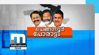 Chengannur: High-Decibel Campaign Ends| Mathrubhumi News