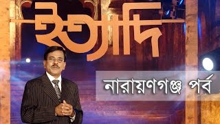 Ityadi - ইত্যাদি | Hanif Sanket | Narayanganj episode 2010 | Fagun Audio Vision