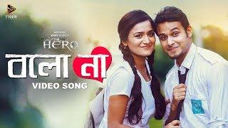 Bolo Na | Music Video | The Hero (2017 Short Film) | Nadia Khanam | Sagar Ahmed | Vicky Zahed