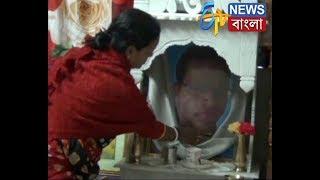 খোঁজ নেন না বিউটি, অভিমানী অমিতাভর পরিবার I ETV NEWS BANGLA