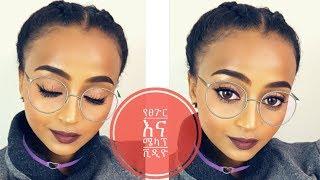በጣም ቀላል የፀጉር እና ሜካፕ ቪዲዮ   very easy hair and makeup tutorial 💕💕