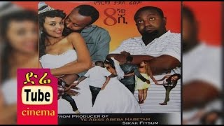 Simintegnaw Shi (8ኛው ሺ) Latest Ethiopian Movie from DireTube Cinema