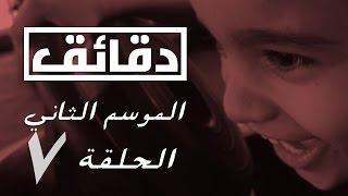 دقائقl الحلقه 7 l الموسم 2 l شارك فرحتك مع غيرك