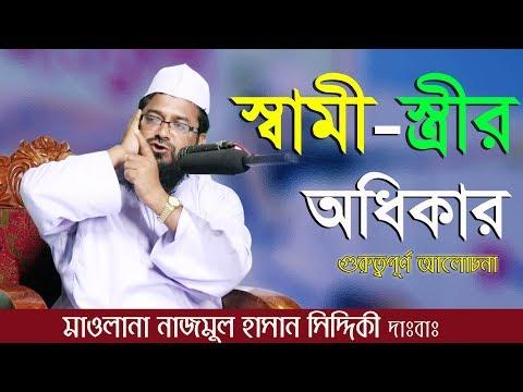 Xxx Mp4 Bangla Waz 2018 Maulana Nazmul Hasan Siddiki Islamic Waz 2018 3gp Sex