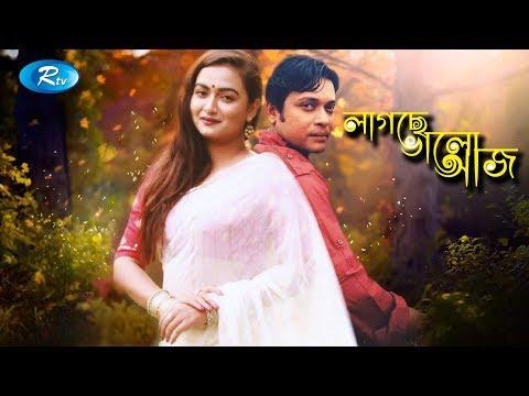 Lagche Valo Aj | লাগছে ভালো আজ | Anisur Rahman Milon | Nazira Mou | Bangla Natok | Rtv Drama