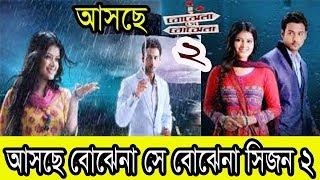 আসছে বোঝেনা সে বোঝেনা সিজন  ২ | Bojhena Se Bojhena Season 2 | Upcoming on Star Jalsha