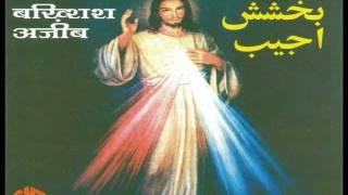 Yeshu Ne Apna Khoon Baha Ke - Christian Devotional Songs Album - BaQshish Ajeeb