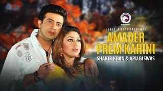 Amader Prem Kahini | Bangla Movie Song | Shakib Khan | Apu Biswas | Full Video Song