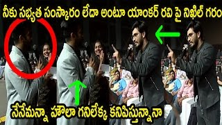 Nikhil Strong Punch To Anchor Ravi | Nikhil Warns Anchor Ravi in Fun