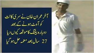 Reasons behind Imran Khan