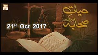 Hayat e Sahaba - Topic - Zayd Ibn Arqam R.A - ARY Qtv