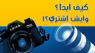 فوتوغرافيا 1 ، كيف ابدأ في التصوير الفوتوغرافي , وايش اشتري من معدات؟