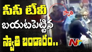 Exclusive CCTV Footage of Swathi Joining Rajesh in Hospital || Sudhakar Reddy Acid Case || NTV