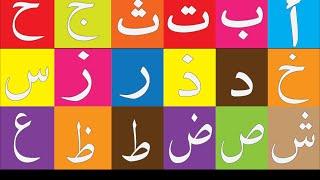 Arabic alphabet, Learn Arabic Alphabet, تعلم حروف اللغة العربية, alif ba ta