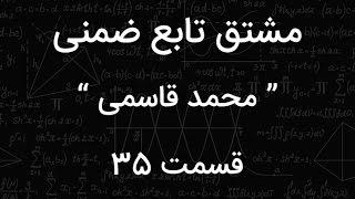 قسمت 35, مشتق تابع ضمنی, محمد قاسی