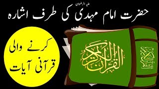 Imam Mehdi Ka Zikr Quran Main