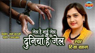 Jel Hai Ye Jel Bhai Duniya Hai Jel | Riza Khan | Ajaz Khan 09425738885 | Kaya Bhajan | Video Song