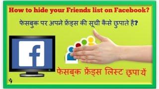 How to Hide your Facebook Friends List? Facebook Friend list ko kaise chhupate hain.kuch bhi sikho