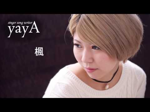 Xxx Mp4 楓 スピッツ Cover By YayA 3gp Sex
