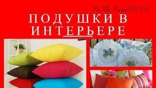 ДЕКОРАТИВНЫЕ ПОДУШКИ В ИНТЕРЬЕРЕ / УЮТ В ДОМЕ / decorative pillows in the interior