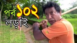 Lorai Part 102 By Mosharraf Karim 23  July 2016