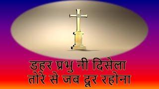 Nagpuri Christian  Song Dahar Prabhu Ni Disela Tore Se Jab Dure Rahona
