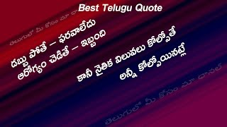 Best Telugu Quote | Happy Greetings | Wishes