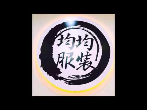 均均服裝•代購連線中 2016  Dj 小小頡 Mix#客製