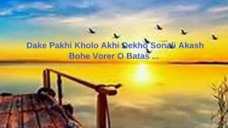 Dake Pakhi Kholo Akhi Dekho Sonali Akash - ডাকে পাখি খোলো আঁখি দেখো সোনালী  আকাশ