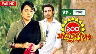 Bangla Natok - Sunflower | Episode 100 | Apurbo, Tarin | Directed By Nazrul Islam Raju