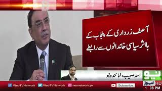 Asif Zardari Secret Contact With Zulfiqar Khosa