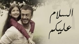 Saad Lamjarred - Salam Alaikum (Zain) | سعد لمجرد - السلام عليكم (إعلان زين) | رمضان 2016