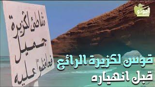 Majestueuses arches rocheuses de Legzira قوس لگزيرة الرائع قبل انهياره!