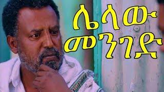ሌላው መንገድ Ethiopian Movie Lelaw Menged  2017