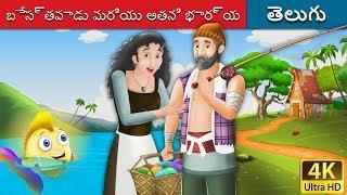 బేస్తవాడు మరియు అతని భార్య | Fisherman and his Wife in Telugu | Telugu Stories | Telugu Fairy Tales